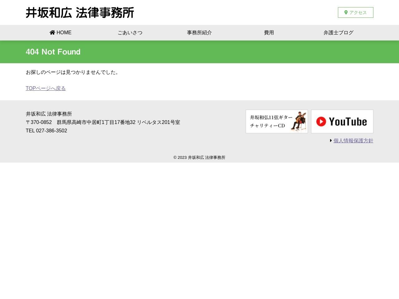 井坂法律事務所(弁護士法人)
