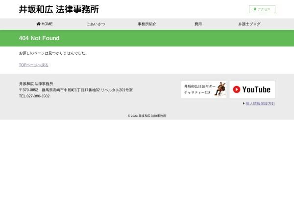 http://isakakazuhiro-lawoffice.jp/index.html