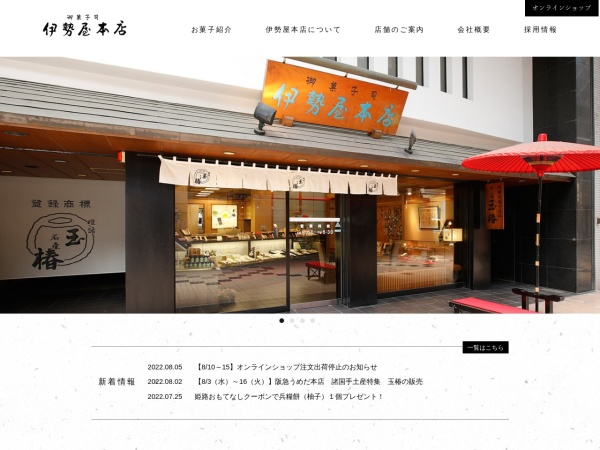 Screenshot of iseyahonten.com