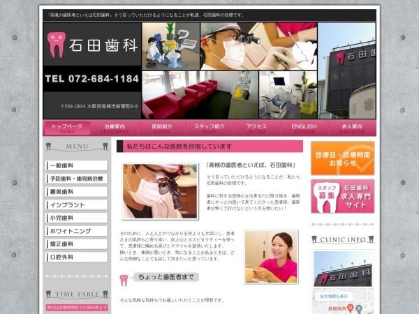 http://ishida-dental-office.com