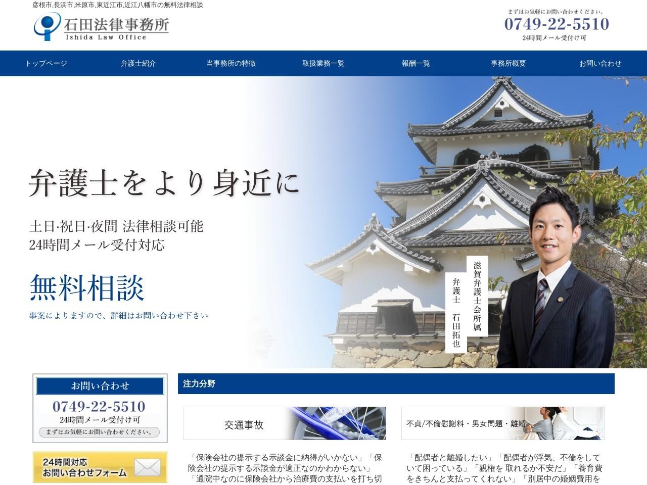 石田法律事務所