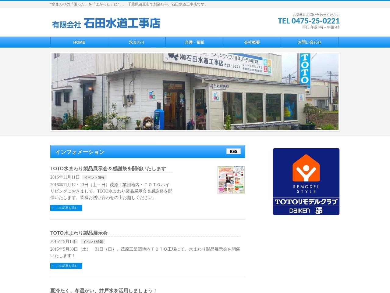 有限会社石田水道工事店介護福祉部