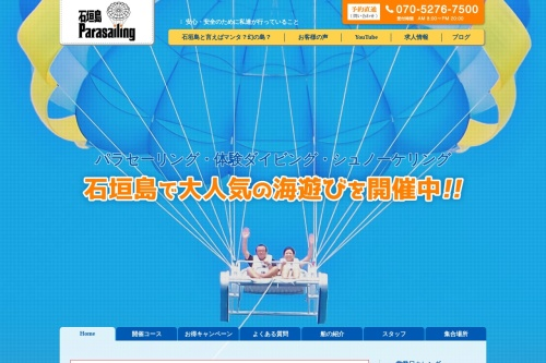 Screenshot of ishigaki-parasailing.com