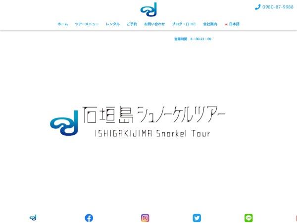 Screenshot of ishigaki-snorkeling.com