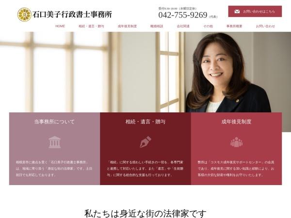 Screenshot of ishiguchi-office.com