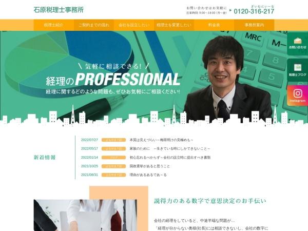 Screenshot of ishihara-tax.com