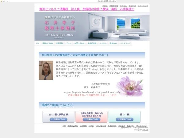 Screenshot of ishiitax.r-cms.biz