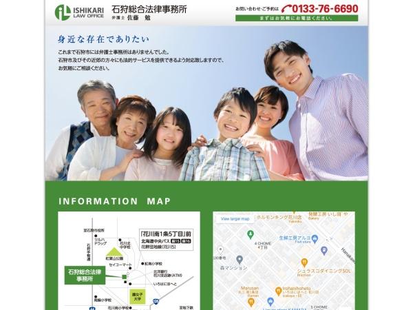 Screenshot of ishikari-law.com