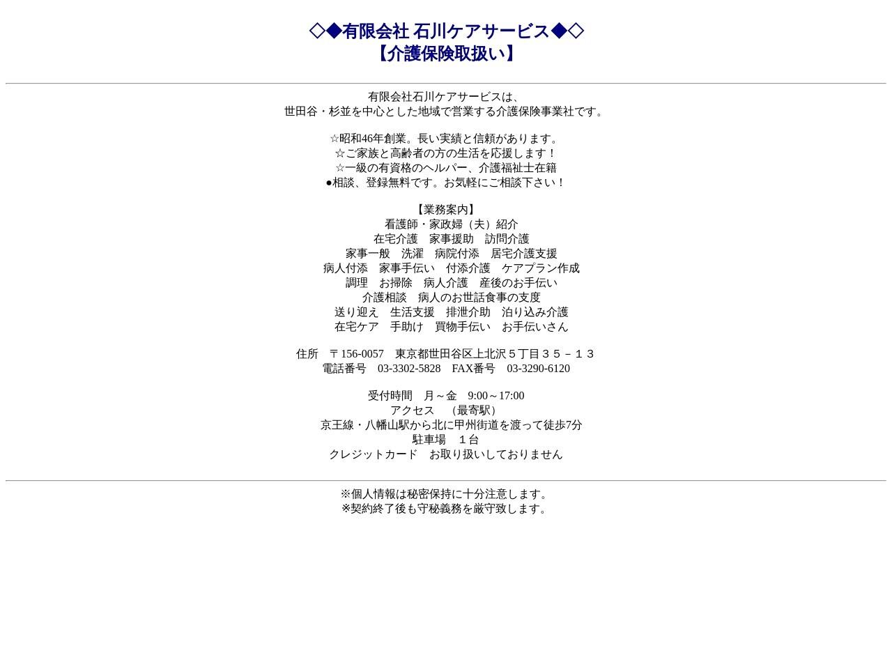 有限会社石川ケアサービス(世田谷・杉並・介護・家政婦・ヘルパー・ケアマネージャー)