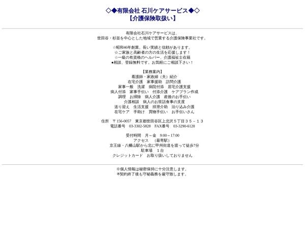 Screenshot of ishikawa-care.jp