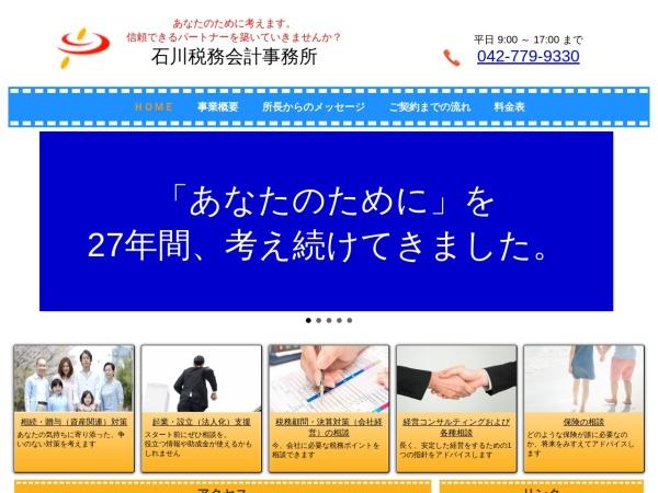 http://ishikawa-tax-account.jp