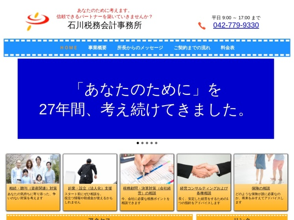 Screenshot of ishikawa-tax-account.jp