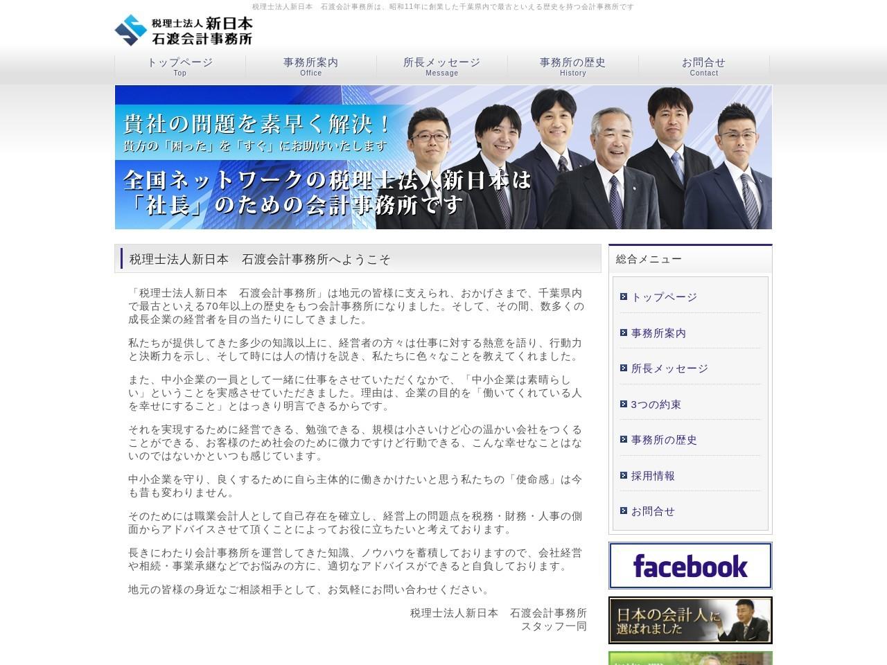 新日本(税理士法人)