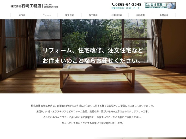 Screenshot of ishizaki-k.net