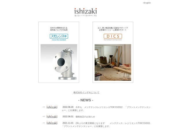 Screenshot of ishizaki-mfg.co.jp