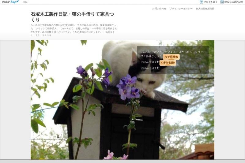 Screenshot of ishizuka-mokkou.doorblog.jp