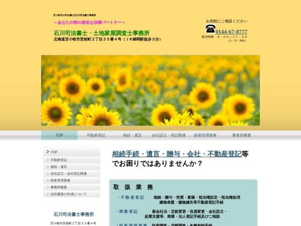 http://isikawajimusyo.p-kit.com/