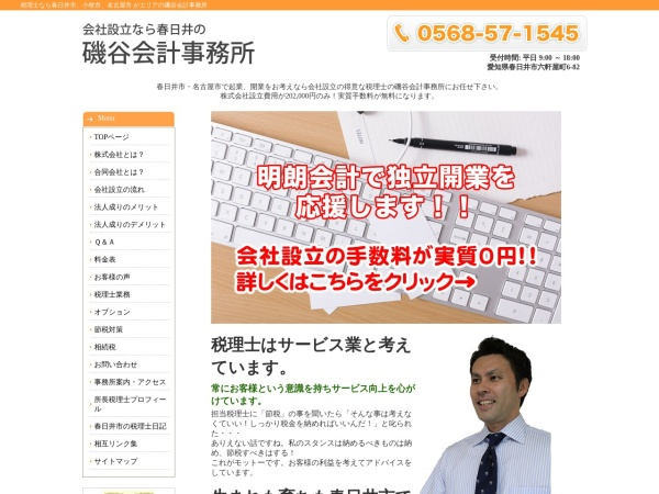 Screenshot of isogaikaikei.com