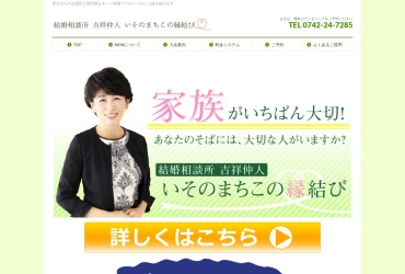 Screenshot of isonomachiko.com
