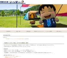 Screenshot of issay.lovepop.jp
