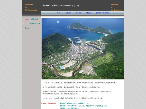 Screenshot of isso-kouminkan.capoo.jp