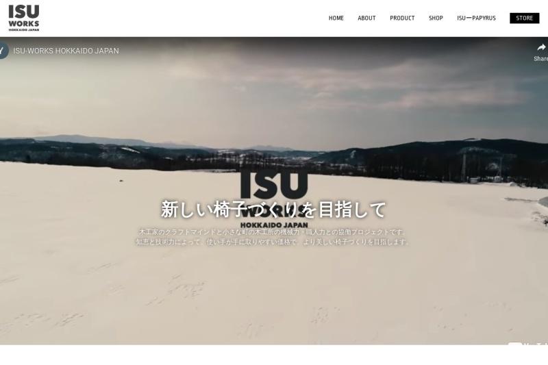 Screenshot of isu-works.com