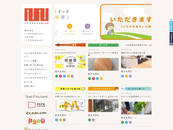http://itadakimasu1111.jp