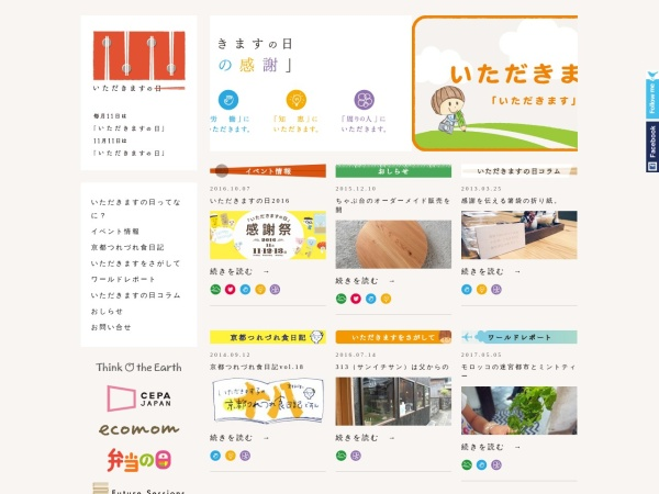 Screenshot of itadakimasu1111.jp