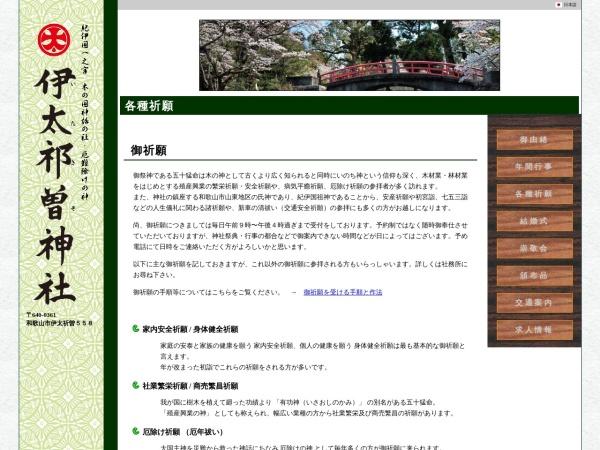 http://itakiso-jinja.net/kigan.php