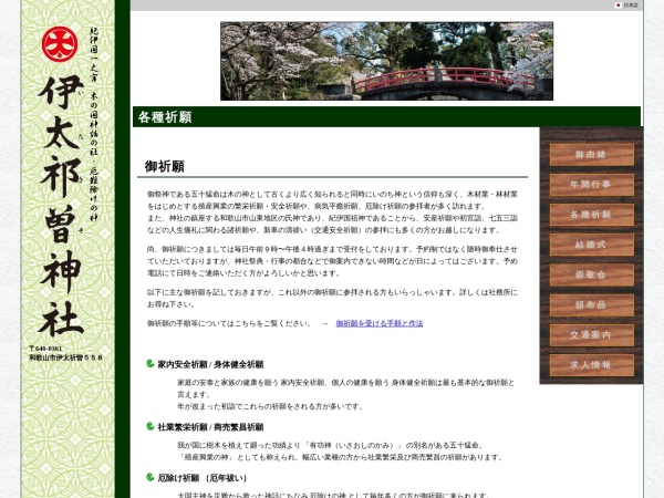 Screenshot of itakiso-jinja.net