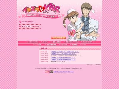 http://itakiss-anime.jp/