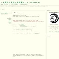 Screenshot of italgabon.blog133.fc2.com