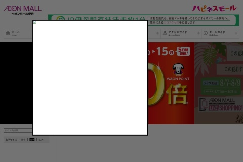 Screenshot of itami-aeonmall.com