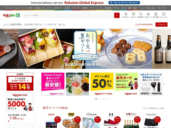 Screenshot of item.rakuten.co.jp
