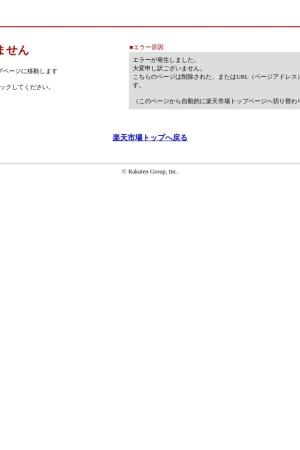 Screenshot of item.rakuten.co.jp