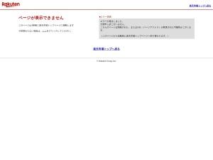 http://item.rakuten.co.jp/booget/c/0000002971/