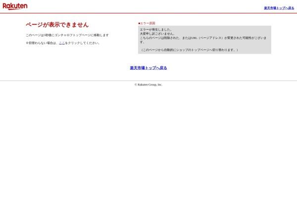 http://item.rakuten.co.jp/goncharoff/16_61309/