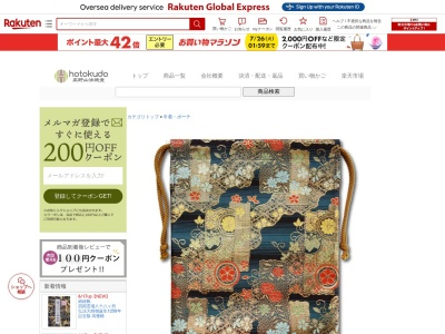 http://item.rakuten.co.jp/hotokudo/nc046/