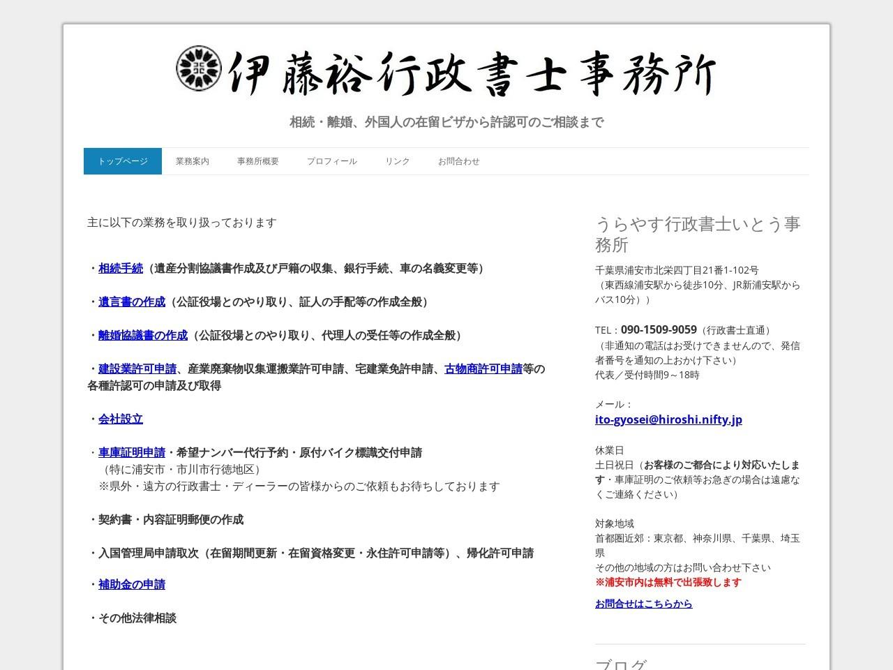 伊藤裕行政書士事務所