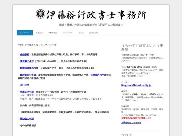 Screenshot of ito-gyosei.jimdo.com