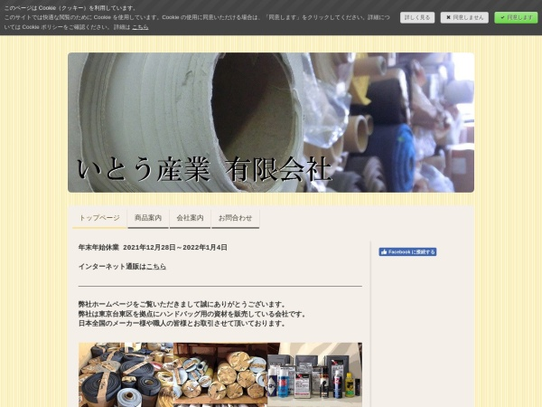 Screenshot of itousangyo.jimdo.com