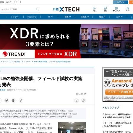 http://itpro.nikkeibp.co.jp/article/NEWS/20140307/542085/