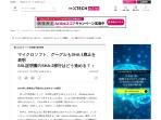 http://itpro.nikkeibp.co.jp/atclact/activesp/14b/010700040/