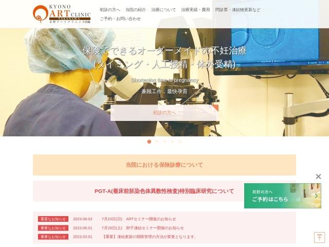 http://ivf-kyono.com/
