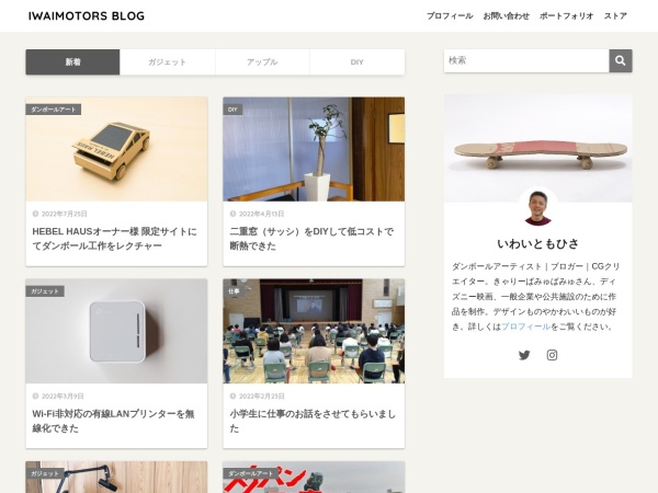 Screenshot of iwaimotors.com