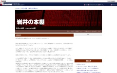 Screenshot of iwainohondana.blog85.fc2.com