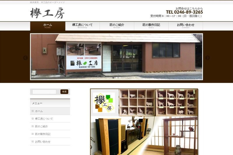 Screenshot of iwaki-keyakikoubou.com