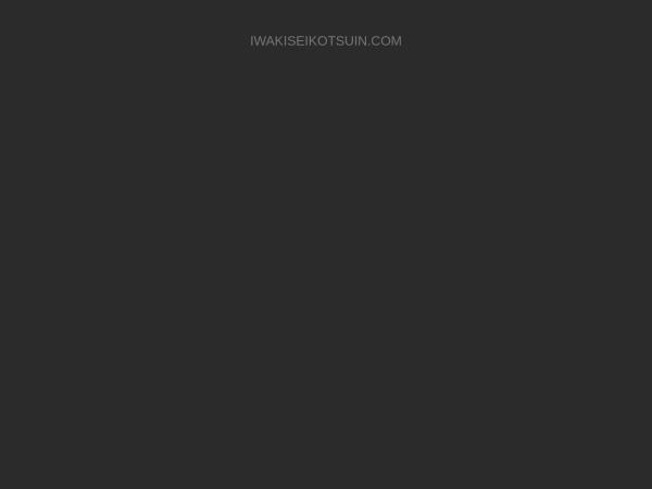 Screenshot of iwakiseikotsuin.com