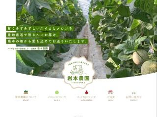 岩本農園:熊本