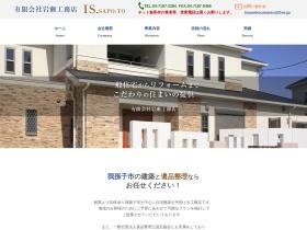 http://iwase-koumuten.com/